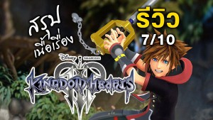 cover-review-kh3