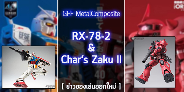 GFF-Metal-RX78-Char-Zaku (1)