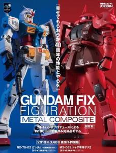 GFF-Metal-RX78-Char-Zaku (2)