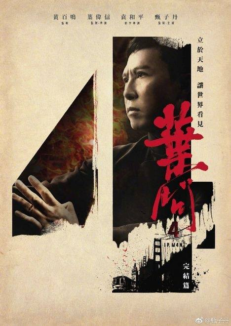 Ip Man 4  The Finale (6)
