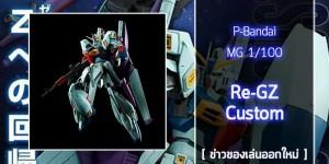 MG-Re-GZ-CUSTOM (1)