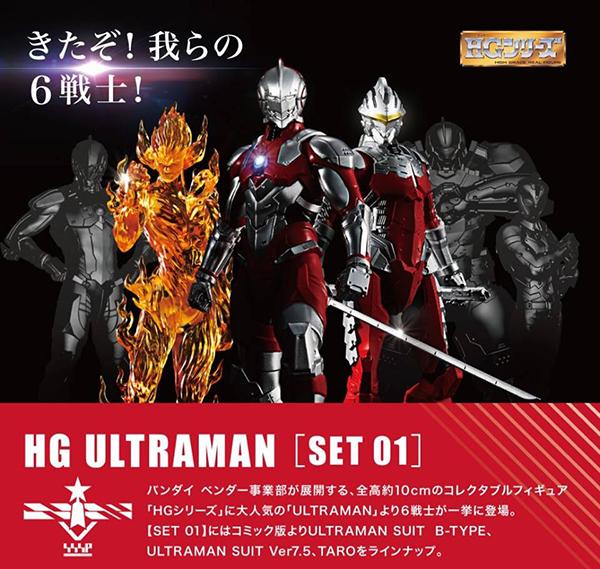 P Bandai  HG Ultraman SET 1 (4)