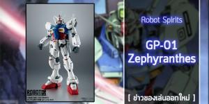 [ Robot Spirits ] RX-78GP01 Gundam Zephyranthes (1)