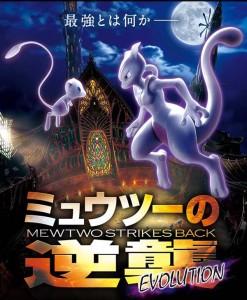 pokemon-the-movie- mew two strike back Evolution news 032018 (10)