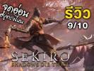 sekiro-cover-review-boss