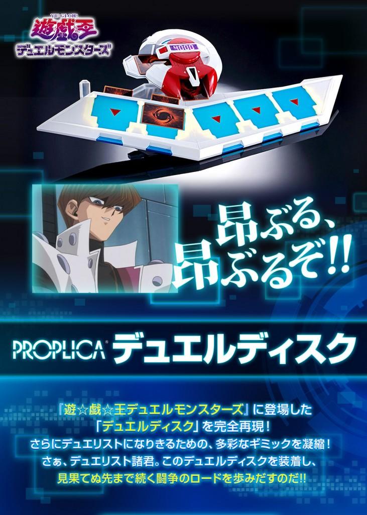 yu-gi-oh-duel-disk-prototype (2)