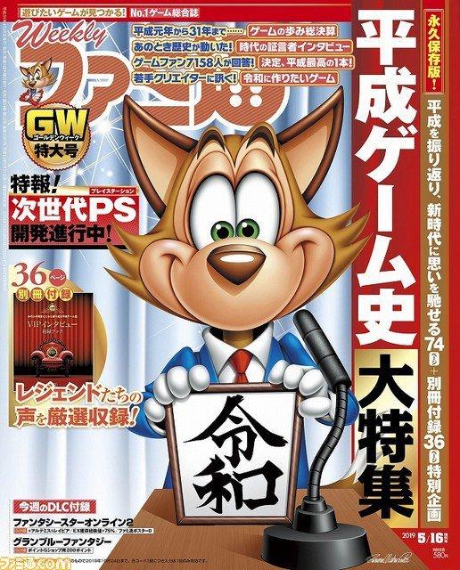 3-best-rpg-games-heisei (2)