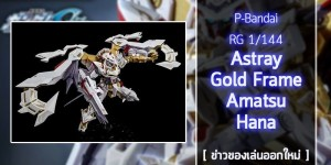RG-Astray-Gold-Frame-Amatsu-Hana (1)