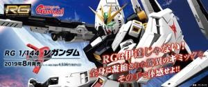 RG Nu Gundam Update (1)