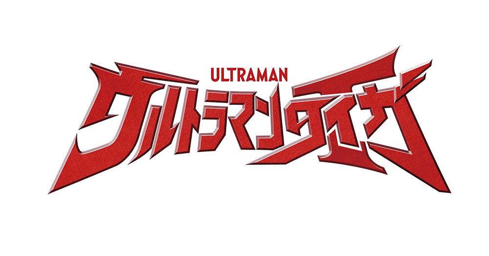 ULTRAMAN TAIGA (3)