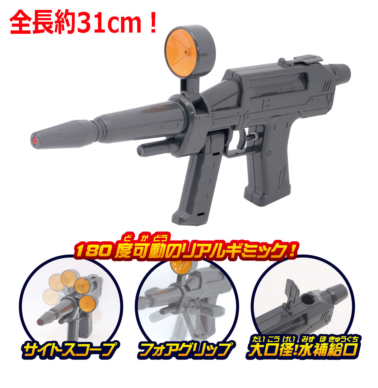 xbr-m-79-07g-beam-rifle-type-water-gun (4)
