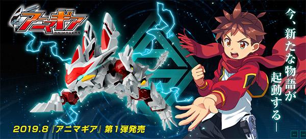 Anima Gear (15)