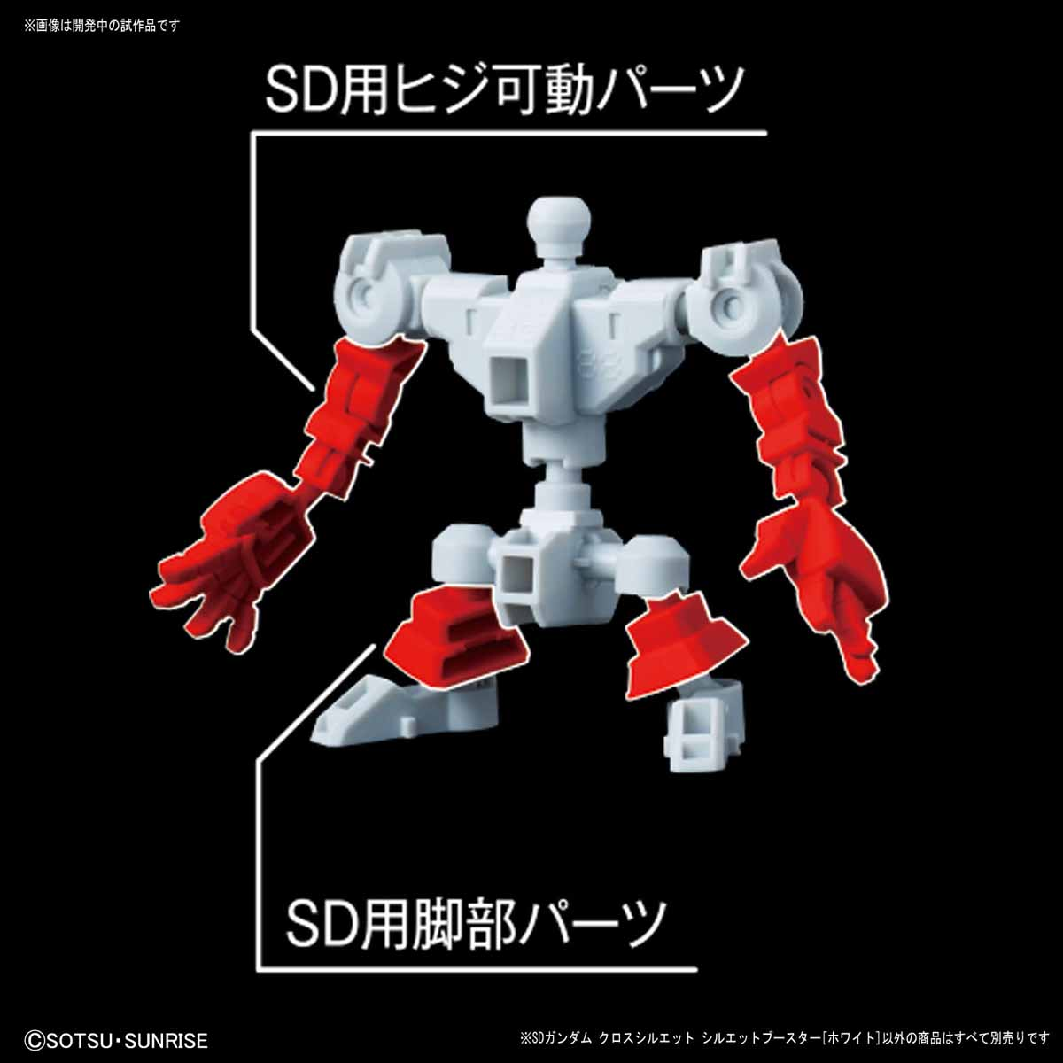 sdcs-silhouette-booster-white (3)