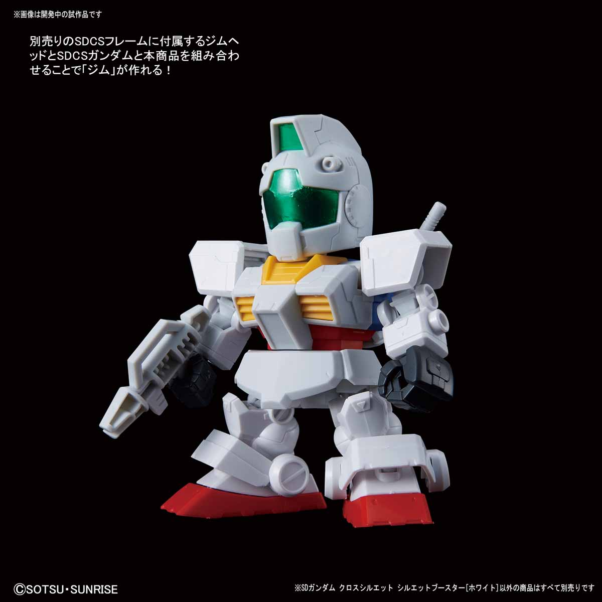 sdcs-silhouette-booster-white (5)