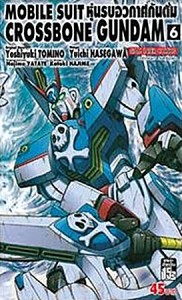 Crossbone Gundam เล่ม 6