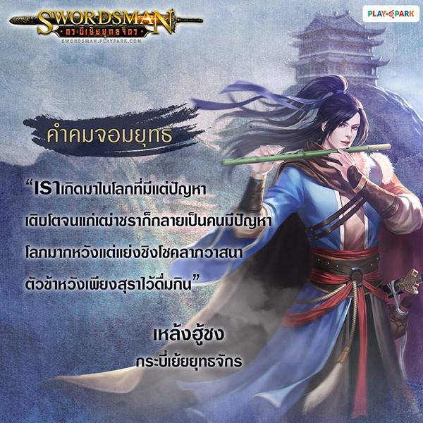 swordman-online-thai 2019 (4)