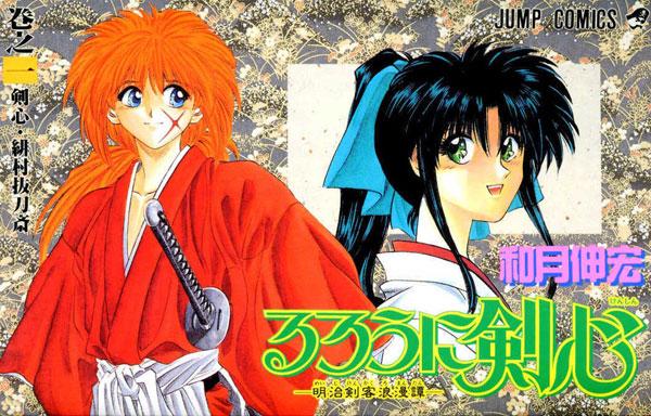 ซามไรพเนจร Rurouni Kenshin เรองยอตวละคร Metal