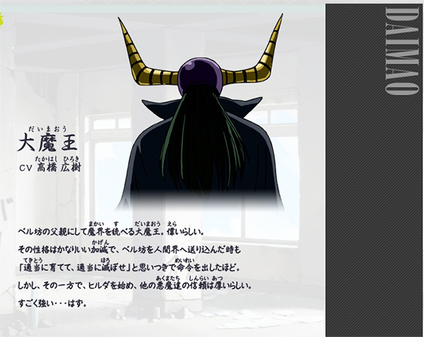 Beelzebub (13)