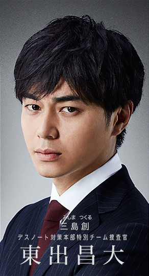 death note 2016 - character (6)