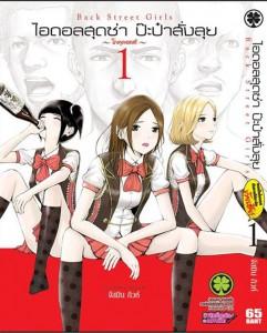 Back-Street-Girls-Volume-01