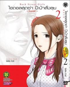 Back-Street-Girls-Volume-02
