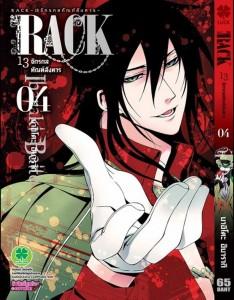 Rack 13-gakari no Zankoku Kikai volume 4