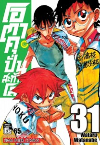 Yowamushi Pedal Vol. 31