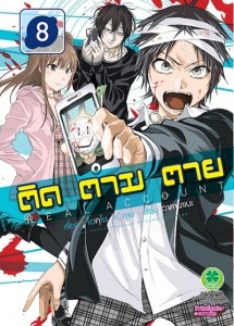 New_manga_Desember_02