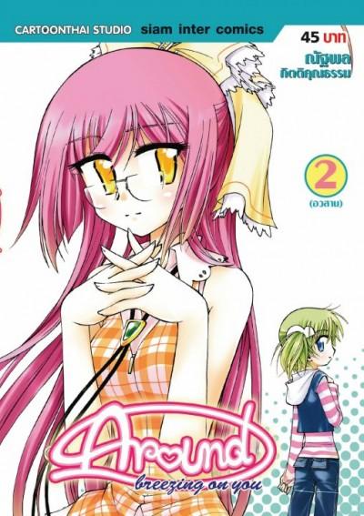 New_manga_Desember_07