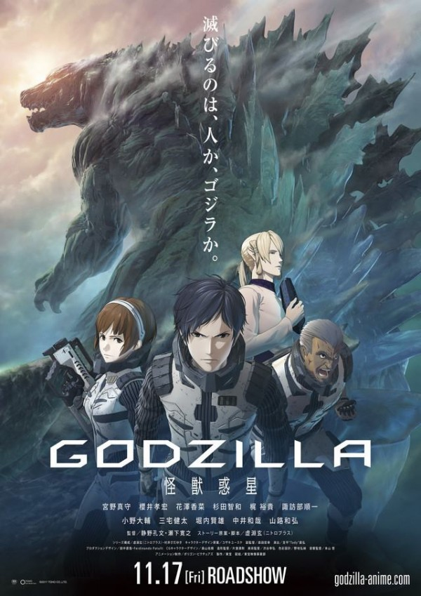 Godzilla_Monster_Planet_13