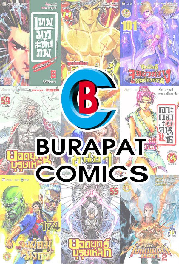 Burapat_Comic