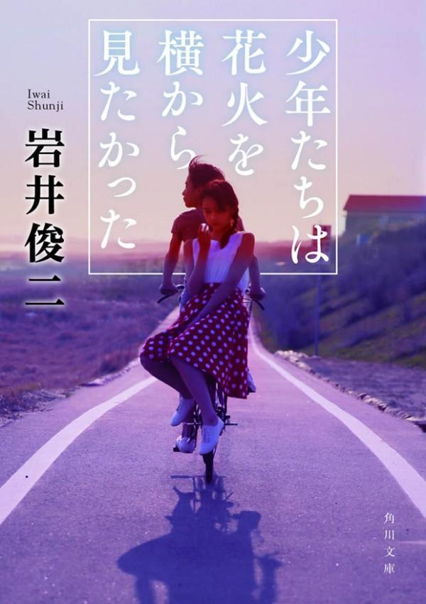 Uchiage_Hanabi_SHita_Kara_Miru_Ka_Yoko_Kara_Miru_Ka_07