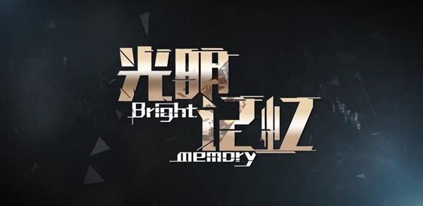 Bright Memory2018 (7)