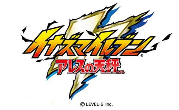Inazuma Eleven Ares no Tenbin (3)