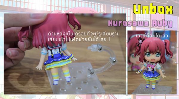 NendoroidReview-Kurosawa-Ruby-by-NuthSWR (6)