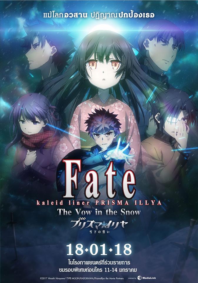 Fate_kaleid_liner_Prisma☆Illya_Oath_Under_Snow_01