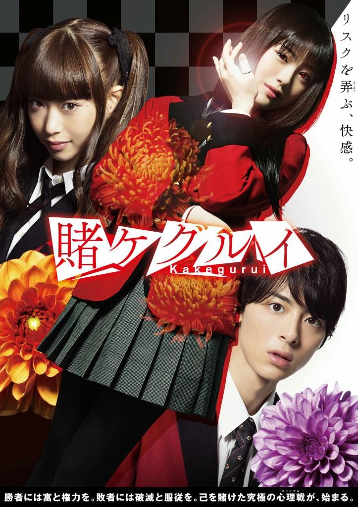 Kakegurui_Live_Action_Cover_B