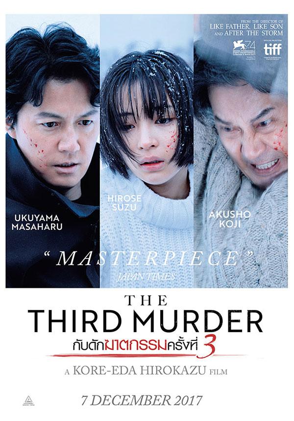 The-Third-Murder_01