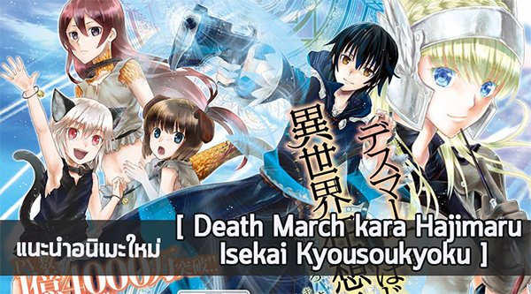 Death March 01