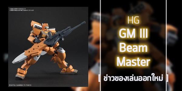 GM-III-Beam-Master (1)