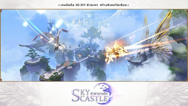 Sky Castle PR (10)