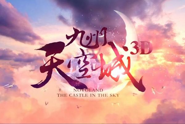 Sky Castle PR (14)
