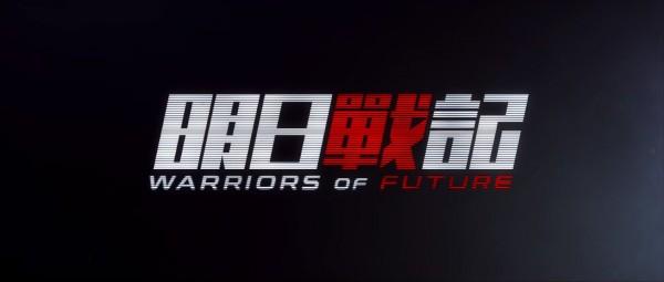 Warrior of Future (12)