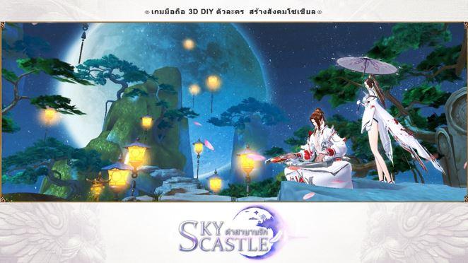 pre-regist-sky-castle 03