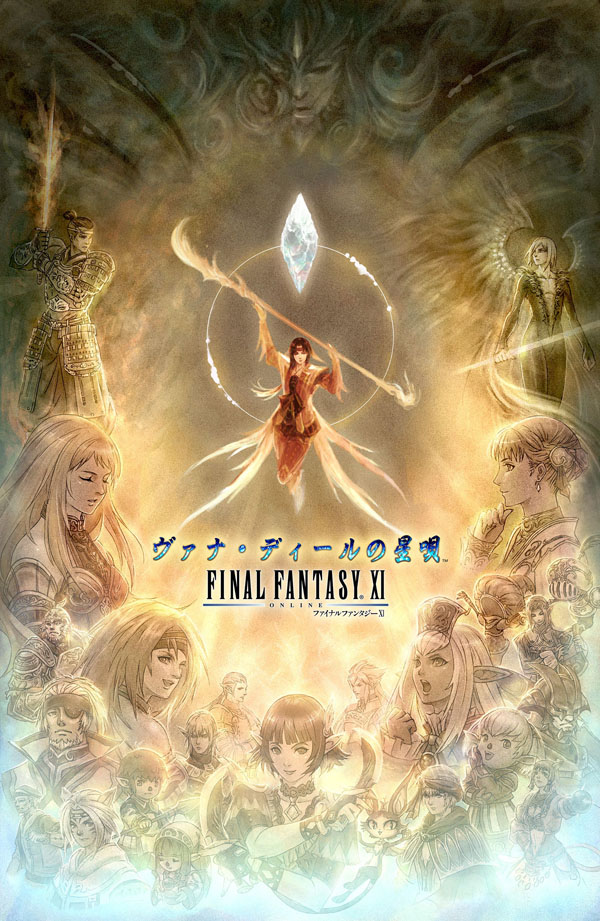 Final Fantasy XI Reboot for mobile [iOS / Android] : Metal