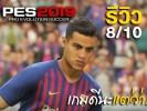 cover-pes-2019-mtb