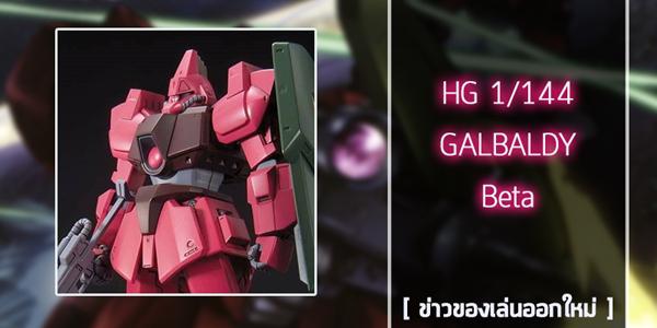 HG-Gabaldy-beta (1)