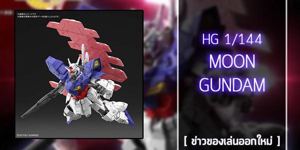 HGUC MOON Gundam (13)