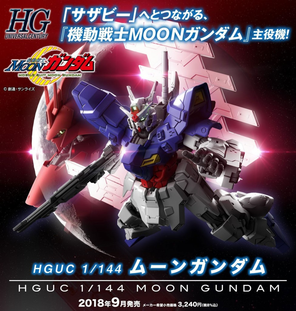 HGUC MOON Gundam (9)