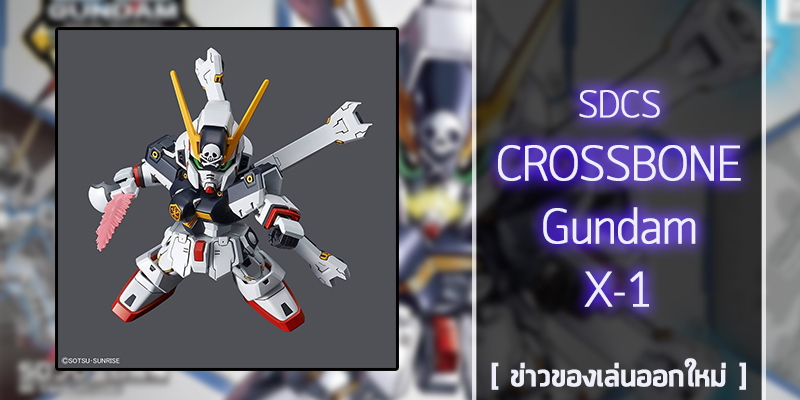 SDCS-Crossbone-Gundam (1)